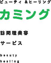 ビューティ&ヒーリング カミング 訪問理美容サービス beauty healing